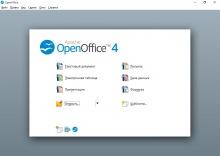 OpenOffice стартовое окно