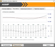 AIMP v4 эквалайзер