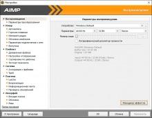 AIMP v4 настройки