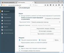 Firefox основные настройки