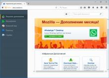 Firefox магазин дополнений