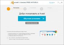 Установка Avast Free