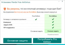 Установка Panda Free Antivirus
