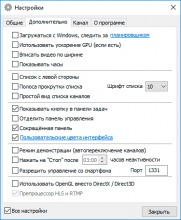 IP-TV Player настройки