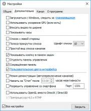 IP-TV Player настройки