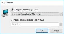 IP-TV Player выбор провайдера