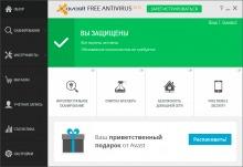 Avast Free главное окно
