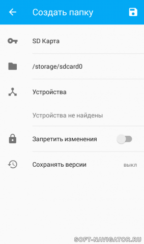 Syncthing Android