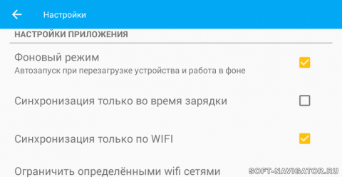 Syncthing Android настройки