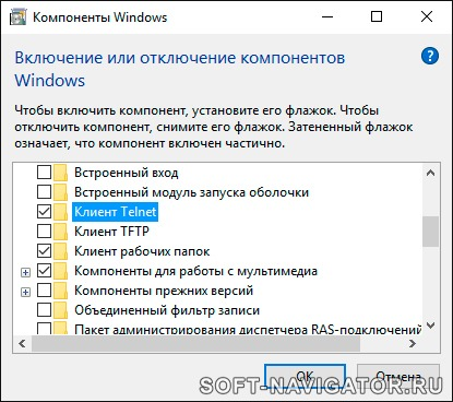 Добавление компанентов Windows